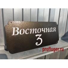 Ат-20.  Адресная табличка , СТАЛЬ 1.5 ММ, МАКЕТ-ЭСКИЗ С ВАШИМ АДРЕСОМ БЕСПЛАТНО , цвет черный , бронза , медь , серебро с черным  , 450/ 250 мм.