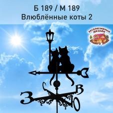 """Флюгер """"ВЛЮБЛЕННЫЕ КОТЫ 2"""" Б 189/ м 189 сертифицированная сталь 1.5 мм. КРЕПЛЕНИЕ ФЛЮГЕРА В КОМПЛЕКТЕ"""