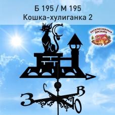 """Флюгер  КОШКА-ХУЛИГАНКА 2"""" Б 195/ м 195 сертифицированная сталь 1.5 мм. КРЕПЛЕНИЕ ФЛЮГЕРА В КОМПЛЕКТЕ"""