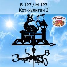 """Флюгер  КОТ-ХУЛИГАН 2"""" Б 197/ м 197 сертифицированная сталь 1.5 мм."""