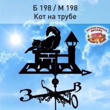 """Флюгер  КОТ НА ТРУБЕ"""" Б 198/ м 198 сертифицированная сталь 1.5 мм. КРЕПЛЕНИЕ ФЛЮГЕРА В КОМПЛЕКТЕ"""