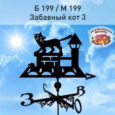 """Флюгер  ЗАБАВНЫЙ КОТ 2"""" Б 199/ м 199 сертифицированная сталь 1.5 мм. КРЕПЛЕНИЕ ФЛЮГЕРА В КОМПЛЕКТЕ"""