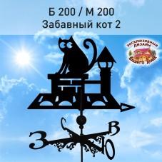 """Флюгер  ЗАБАВНЫЙ КОТ 2"""" Б 200/ м 200 сертифицированная сталь 1.5 мм. КРЕПЛЕНИЕ ФЛЮГЕРА В КОМПЛЕКТЕ"""
