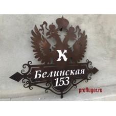 Адресная табличка-инсталляция  ГЕРБ-4, 750\820 ММ , МАКЕТ-ЭСКИЗ С ВАШИМ АДРЕСОМ БЕСПЛАТНО  .