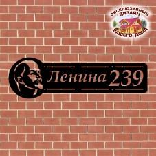 ЦЕНА действует 2 НЕДЕЛИ!!! Адресная табличка **Ленин**, 600\300 мм .,МАКЕТ-ЭСКИЗ С ВАШИМ АДРЕСОМ БЕСПЛАТНО,  СТАЛЬ 1.5 ММ  ., цвет черный , медь , бронза , серебро с черным , ЭФФЕКТ ОБЪЕМА .
