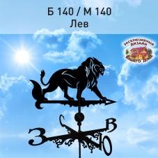"""Флюгер """"ЛЕВ"""" Б 140/М 140 сертифицированная сталь 1,5 мм. КРЕПЛЕНИЕ ФЛЮГЕРА В КОМПЛЕКТЕ"""