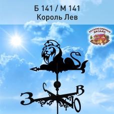 """Флюгер """"Король ЛЕВ"""" Б 141/М 141 сертифицированная сталь 1,5 мм. КРЕПЛЕНИЕ ФЛЮГЕРА В КОМПЛЕКТЕ"""