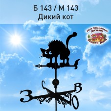"""Флюгер """"Дикий КОТ"""" Б 143/М 143 сертифицированная сталь 1,5 мм.  КРЕПЛЕНИЕ ФЛЮГЕРА В КОМПЛЕКТЕ"""