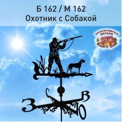 """Флюгер """"Охотник с собакой"""" Б 162/М 162 сертифицированная сталь 1,5 мм. КРЕПЛЕНИЕ ФЛЮГЕРА В КОМПЛЕКТЕ"""