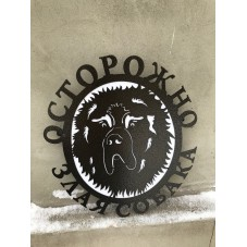 Декоративная накладка - инсталляция Мастиф, на ворота , калитку , забор, сталь 1.5 мм.,диаметр  450 мм., эффект обьема