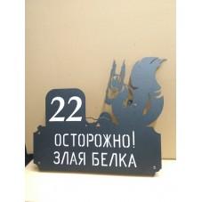 """Вывеска """"ЗЛАЯ Белка""""  ,  450/380., сталь 1.5 мм.. эффект объема."""