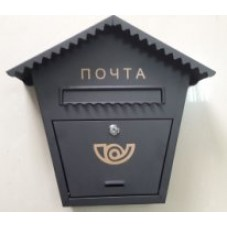 Пя-21.  Почтовый ящик * Домик *  металл сталь , цвет черный ,  370.8 / 390.7 / 100.8 мм., вес 1.8 кг., подарочная упаковка