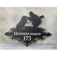 Адресная табличка-инсталляция Охотник с собакой 2, МАКЕТ-ЭСКИЗ С ВАШИМ АДРЕСОМ БЕСПЛАТНО, СТАЛЬ 1.5 ММ  , 820 / 600 мм., эффект объема , цвет по согласованию
