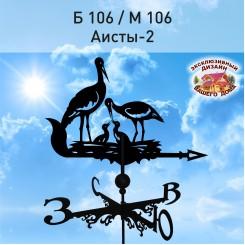 """Флюгер """"АИСТЫ 2"""" Б 106/ м 106 сертифицированная сталь 1.5 мм.  КРЕПЛЕНИЕ ФЛЮГЕРА В КОМПЛЕКТЕ."""