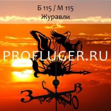"""Флюгер """"ЖУРАВЛИ"""" Б 115/ м 115 сертифицированная сталь 1.5 мм. КРЕПЛЕНИЕ ФЛЮГЕРА В КОМПЛЕКТЕ"""