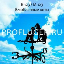 """Флюгер """"ВЛЮБЛЕННЫЕ КОТЫ"""" Б 123/ м 123 сертифицированная сталь 1.5 мм. КРЕПЛЕНИЕ ФЛЮГЕРА В КОМПЛЕКТЕ"""