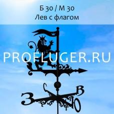 """Флюгер """"ЛЕВ С ФЛАГОМ"""" Б 30/ м 30 сертифицированная сталь 1.5 мм.  КРЕПЛЕНИЕ ФЛЮГЕРА В КОМПЛЕКТЕ"""