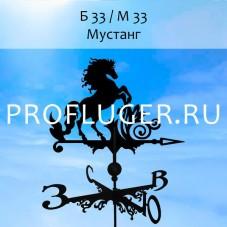 """Флюгер """"МУСТАНГ"""" Б 33/ м33 сертифицированная сталь 1.5 мм.  КРЕПЛЕНИЕ ФЛЮГЕРА В КОМПЛЕКТЕ"""