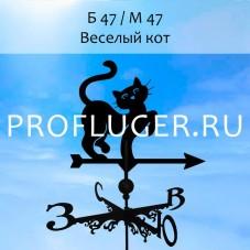 """Флюгер """"ВЕСЕЛЫЙ КОТ"""" Б 47/ м 47 сертифицированная сталь 1.5 мм. КРЕПЛЕНИЕ ФЛЮГЕРА В КОМПЛЕКТЕ"""