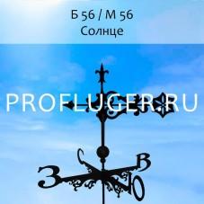 """Флюгер """"СОЛНЦЕ"""" Б 56/ м 56 сертифицированная сталь 1.5 мм. КРЕПЛЕНИЕ ФЛЮГЕРА В КОМПЛЕКТЕ"""