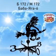"""Флюгер """" Баба-Яга-6 """" Б 172/ м 172 сертифицированная  сталь 1.5 мм ,  КРЕПЛЕНИЕ ФЛЮГЕРА В КОМПЛЕКТЕ"""
