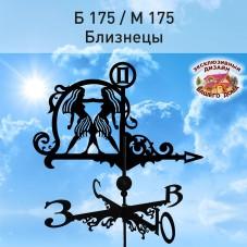 """Флюгер """" Близнецы """" Б 175/ м 175 сертифицированная  сталь 1.5 мм ,  КРЕПЛЕНИЕ ФЛЮГЕРА В КОМПЛЕКТЕ"""