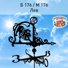 """Флюгер """" Лев """" Б 176/ м 176 сертифицированная  сталь 1.5 мм ,  КРЕПЛЕНИЕ ФЛЮГЕРА В КОМПЛЕКТЕ"""