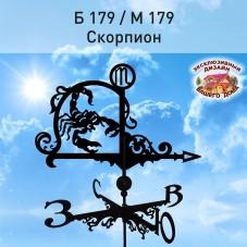 """Флюгер """" Скорпион """" Б 179/ м 179 сертифицированная  сталь 1.5 мм ,  КРЕПЛЕНИЕ ФЛЮГЕРА В КОМПЛЕКТЕ"""