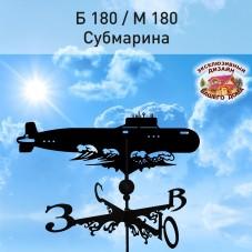 """Флюгер """"Субмарина"""" Б 180/ м 180 сертифицированная сталь 1.5 мм. КРЕПЛЕНИЕ ФЛЮГЕРА В КОМПЛЕКТЕ"""