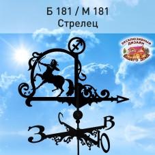 """Флюгер """" Стрелец """" Б 181/ м 171 сертифицированная  сталь 1.5 мм ,  КРЕПЛЕНИЕ ФЛЮГЕРА В КОМПЛЕКТЕ"""