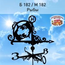 """Флюгер """" Рыбы """" Б 182/ м 182 сертифицированная  сталь 1.5 мм ,  КРЕПЛЕНИЕ ФЛЮГЕРА В КОМПЛЕКТЕ"""