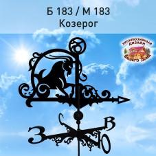 """Флюгер """" Козерог """" Б 183/ м 183 сертифицированная  сталь 1.5 мм ,  КРЕПЛЕНИЕ ФЛЮГЕРА В КОМПЛЕКТЕ"""