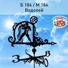 """Флюгер """" Водолей """" Б 184/ м 184 сертифицированная  сталь 1.5 мм ,  КРЕПЛЕНИЕ ФЛЮГЕРА В КОМПЛЕКТЕ"""