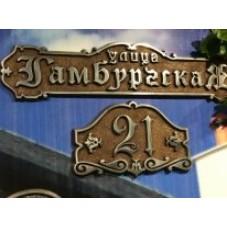 ЦЕНА-ПО ЗАПРОСУ, ОБРАЗЕЦ В НАЛИЧИИ   Адресная табличка Люкс , алюминий , объемные полированные буквы , цвет коричневый. 700  /  360  мм.