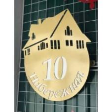 Ат-141.  Адресная табличка-инсталляция  для дома и офиса ,МАКЕТ-ЭСКИЗ С ВАШИМ АДРЕСОМ БЕСПЛАТНО ,СТАЛЬ 1.5 ММ , эффект объема , 400 / 380 мм., цвет по согласованию .