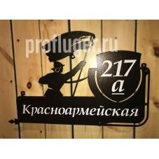 Адресная табличка **Красноармеец** , СТАЛЬ 1.5 ММ., эффект объема, МАКЕТ-ЭСКИЗ С ВАШИМ АДРЕСОМ БЕСПЛАТНО , цвет черный , бронза , медь , серебро с черным  , 665/435 мм.