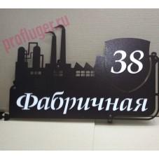 Адресная табличка.. Фабрика.. , СТАЛЬ 1.5 ММ., эффект объема, МАКЕТ ЭСКИЗ С ВАШИМ АДРЕСОМ БЕСПЛАТНО , цвет черный , бронза , медь , серебро с черным  , 665 /435 мм. ЭФФЕКТ ОБЬЕМА