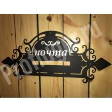 Декоративная накладка Почта , 670/ 300 мм .,  СТАЛЬ 1.5 ММ ,  цвет по согласованию
