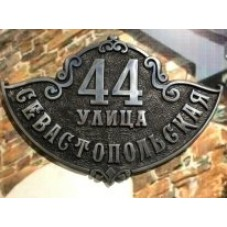 ЦЕНА-ПО ЗАПРОСУ, ОБРАЗЕЦ В НАЛИЧИИ   Адресная табличка Люкс  , алюминий , объемные  полированные  буквы . 500 / 337 мм.