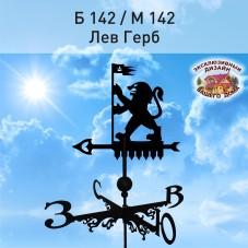 """Флюгер """"ЛЕВ ГЕРБ"""" Б 142/М 142 сертифицированная сталь 1,5 мм. КРЕПЛЕНИЕ ФЛЮГЕРА В КОМПЛЕКТЕ"""
