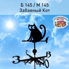 """Флюгер """"Забавный КОТ"""" Б 145/М 145 сертифицированная сталь 1,5 мм. КРЕПЛЕНИЕ ФЛЮГЕРА В КОМПЛЕКТЕ"""