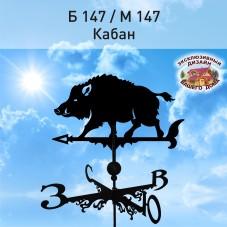 """Флюгер """"КАБАН"""" Б 147/М 147 сертифицированная сталь 1,5 мм. КРЕПЛЕНИЕ ФЛЮГЕРА В КОМПЛЕКТЕ"""