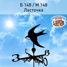"""Флюгер """"ЛАСТОЧКА"""" Б 148/М 148 сертифицированная сталь 1,5 мм. КРЕПЛЕНИЕ ФЛЮГЕРА В КОМПЛЕКТЕ"""