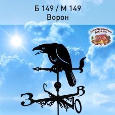 """Флюгер """"ВОРОН"""" Б 149/М 149 сертифицированная сталь 1,5 мм. КРЕПЛЕНИЕ ФЛЮГЕРА В КОМПЛЕКТЕ"""