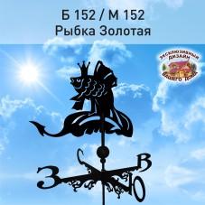 """Флюгер """"Рыбка Золотая"""" Б 152/М 152 сертифицированная сталь 1,5 мм. КРЕПЛЕНИЕ ФЛЮГЕРА В КОМПЛЕКТЕ"""