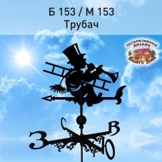 """Флюгер """"ТРУБАЧ"""" Б 153/М 153 сертифицированная сталь 1,5 мм. КРЕПЛЕНИЕ ФЛЮГЕРА В КОМПЛЕКТЕ"""