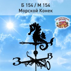 """Флюгер """"Морской Конек"""" Б 154/М 154 сертифицированная сталь 1,5 мм. КРЕПЛЕНИЕ ФЛЮГЕРА В КОМПЛЕКТЕ"""