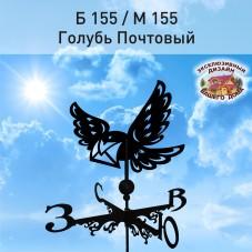 """Флюгер """"Голубь Почтовый"""" Б 155/М 155 сертифицированная сталь 1,5 мм.  КРЕПЛЕНИЕ ФЛЮГЕРА В КОМПЛЕКТЕ"""
