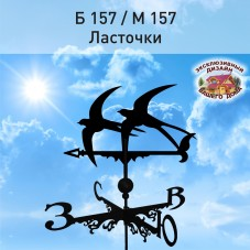 """Флюгер """"ЛАСТОЧКИ"""" Б 157/М 157 сертифицированная сталь 1,5 мм. КРЕПЛЕНИЕ ФЛЮГЕРА В КОМПЛЕКТЕ"""