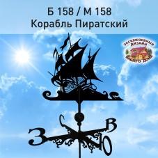"""Флюгер """"Корабль Пиратский"""" Б 158/М 158 сертифицированная сталь 1,5 мм. КРЕПЛЕНИЕ ФЛЮГЕРА В КОМПЛЕКТЕ"""